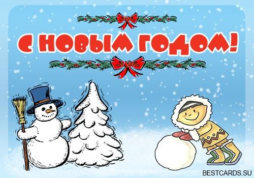 """Открытка """"С Новым годом!"""" - зимние забавы"""