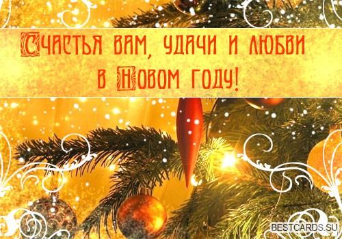 Открытка с пожеланием счастья, удачи и любви в Новом году!