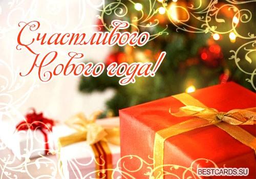 Открытка с пожеланиями счастливого Нового года!