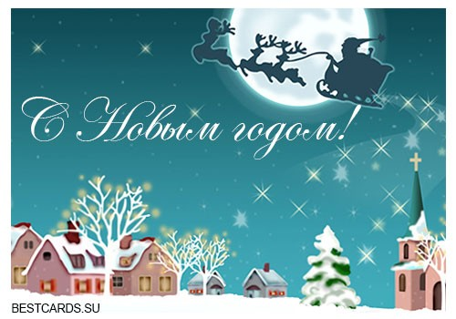 Сказочная открытка с Новым годом!