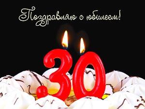 Поздравляю с 30-летием