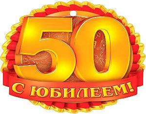 Поздравляю с 50-летием
