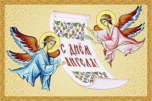 Поздравление с днем ангела православного фото 499