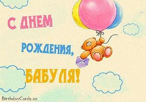 Смс поздравление с днем рождения 12