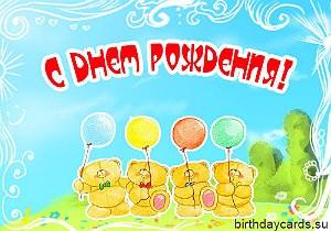 С днем рождения для детей