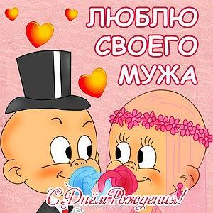 Поздравление мужу с днем рождения от жены юмор 387