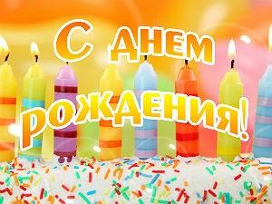 С Днем рождения, племянники