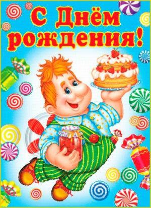 С Днем рождения внукам!