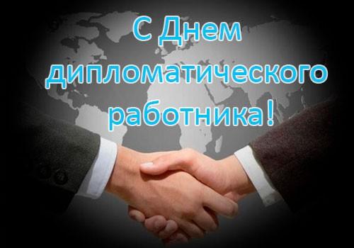 с Днем дипломатического работника!