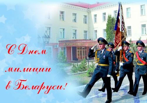 с Днем милиции в Беларуси!