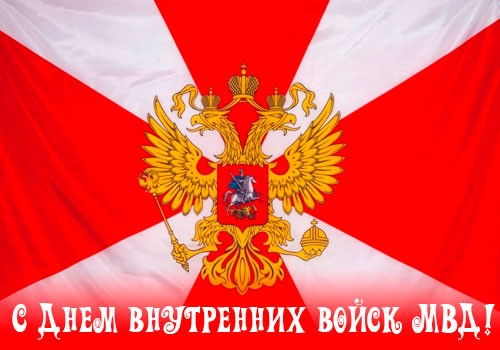 с Днем внутренних войск МВД!