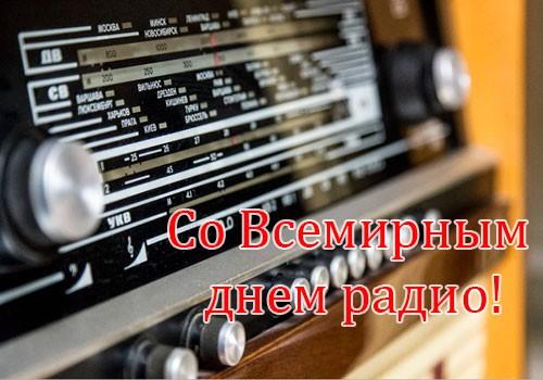 Со Всемирным днем радио!