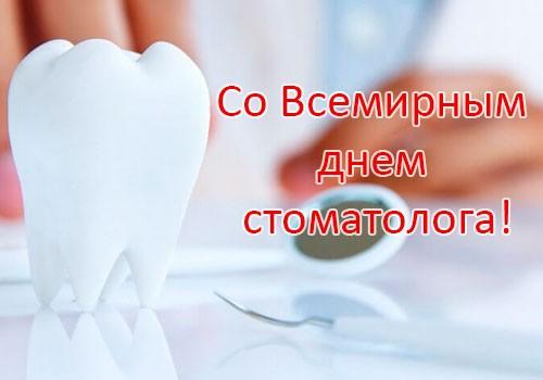 Со Всемирным днем стоматолога!