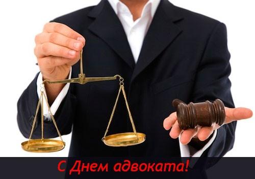с Днем адвоката