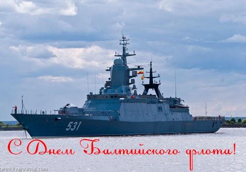 с Днем Балтийского флота