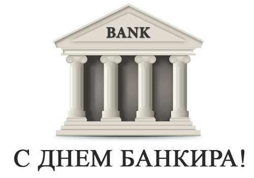 с Днем банкира Украины