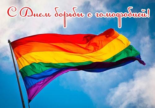 с Днем борьбы с гомофобией