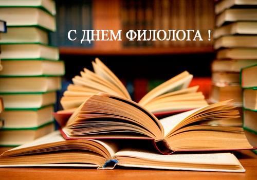 с Днем филолога