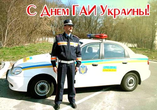 с Днем ГАИ Украины