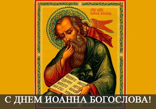 День иоанна богослова картинки поздравления