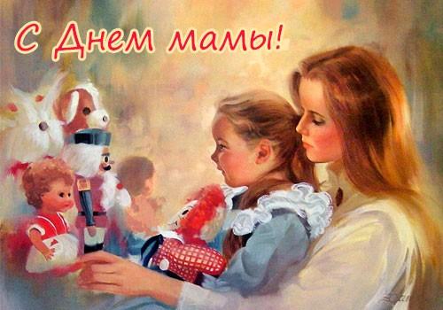 с Днем матери в Украине