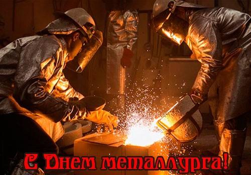 с Днем металлурга