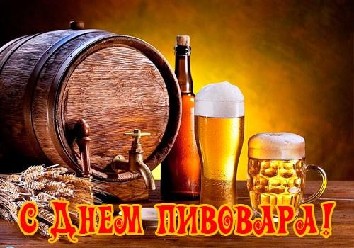 с Днем пивовара