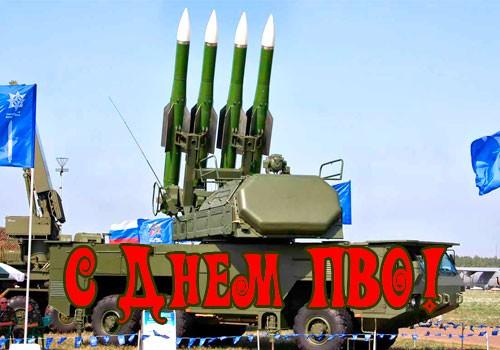 с Днем ПВО Украины