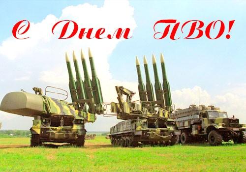с Днем ПВО