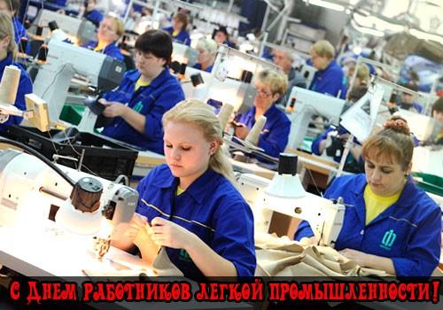 с Днем работников легкой промышленности