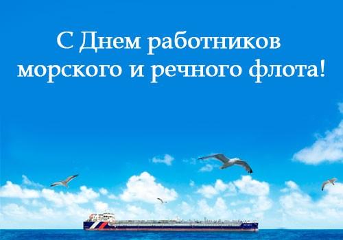 с Днем работников морского и речного флота