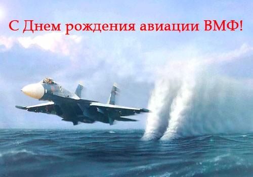с Днем рождения авиации ВМФ