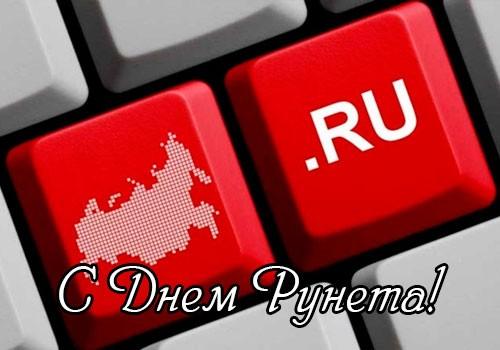 с Днем Рунета