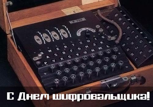 с Днем шифровальщика