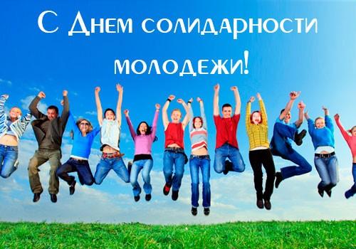 с Днем солидарности молодежи