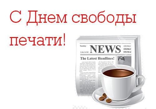 с Днем свободы печати