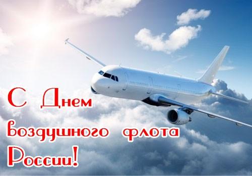 с Днем Воздушного Флота России