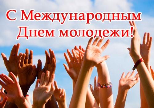 с Международным днем молодежи