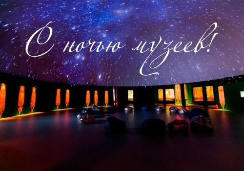 с ночью музеев