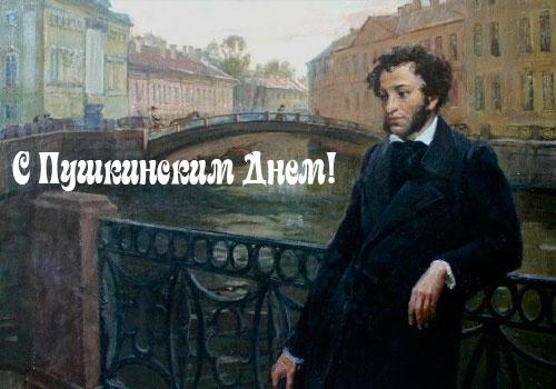с Пушкинским днем