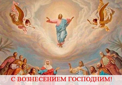 с Вознесением Господним