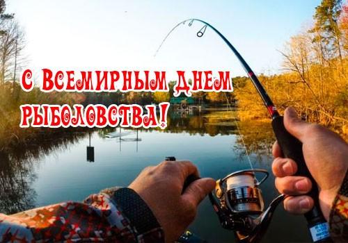 с Всемирным днем рыболовства