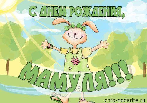 открытка с днем рождения мамуля