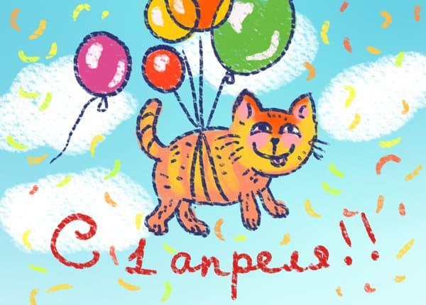 Поздравительная открытка с 1 апреля