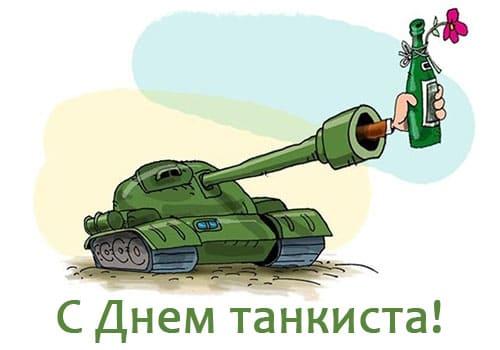 с Днем танкиста!